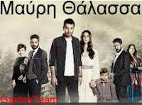 http://www.skaitv.gr/show/psuchagogia/mauri-thalassa/sezon-2018-2019