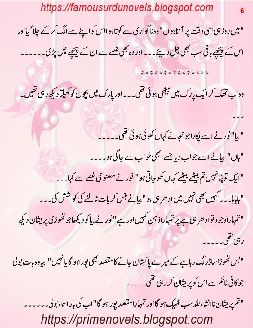 Kesa Yeh Ishq Hay Novel By Anum Sana Kidnapping Based | Urdu Kitab Ghar