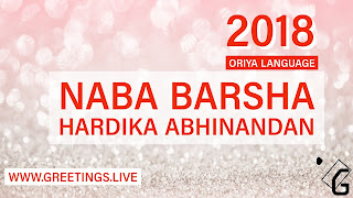 Happy New Year in ORIYA Language greetings Live