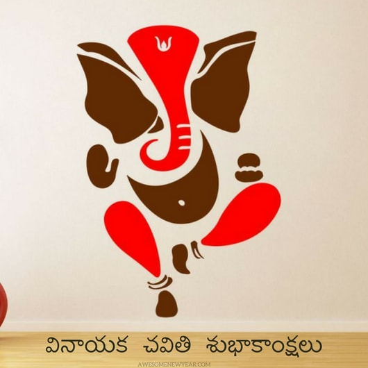 Vinayaka Chavithi Images Telugu