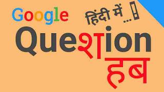 google question hub हिंदी भाषा को बढ़ाने के लिए गूगल ने उठाया ये कदम-