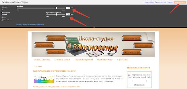 Настройки шаблона блога