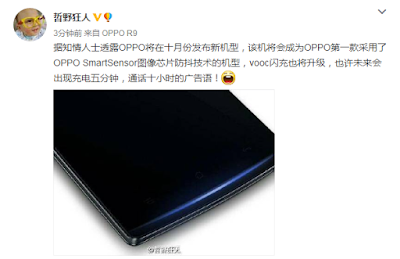OPPO R9S Rumored to Launch in October