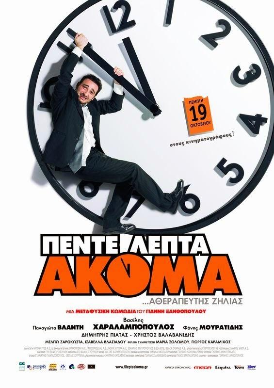 5 Λεπτά Ακόμα (2006) ταινιες online seires xrysoi greek subs