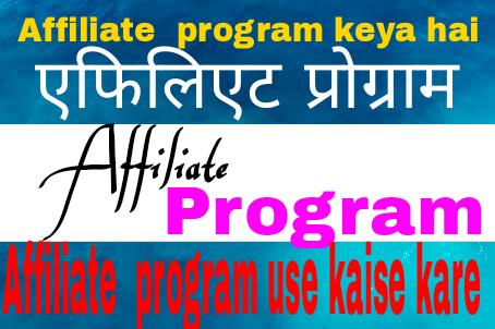 Affiliate - marketing keya hai - Logo