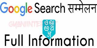 Google-search-sammelan