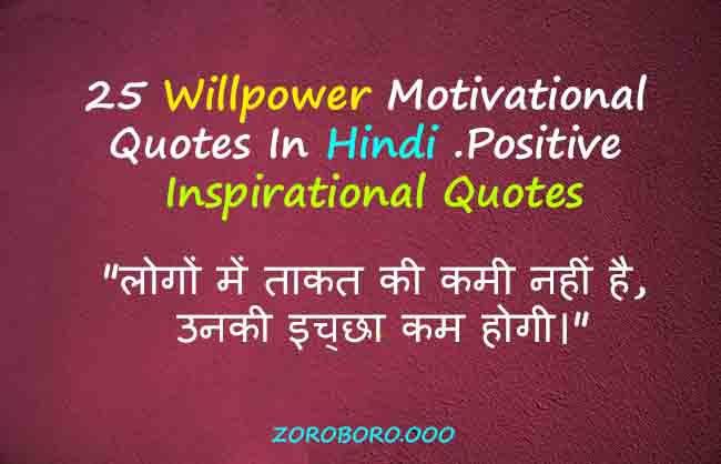25 Willpower Motivational Quotes In Hindi .Positive ...