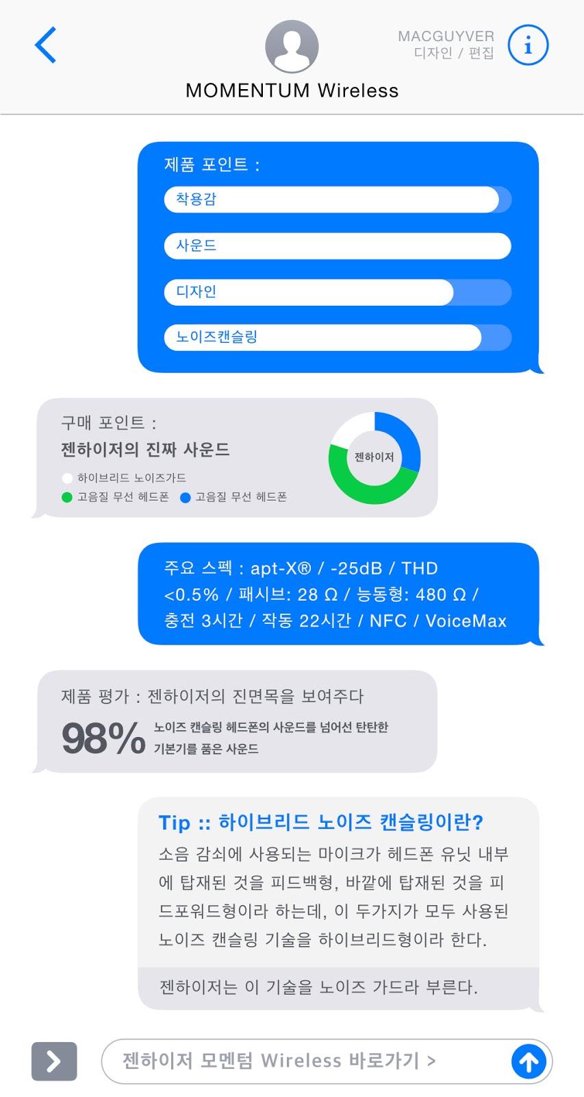 http://search.danawa.com/dsearch.php?k1=%EC%A0%A0%ED%95%98%EC%9D%B4%EC%A0%80+MOMENTUM+Wireless&module=goods&act=dispMain