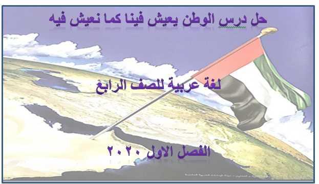 حل  درس الوطن يعيش فينا كما نعيش فيه لغة عربية للصف الرابع الفصل الاول 2020 - مناهج الامارات