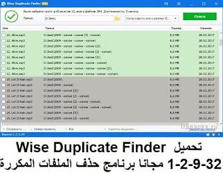 تحميل Wise Duplicate Finder 1-2-9-32 مجانا برنامج حذف الملفات المكررة من الكمبيوتر