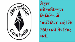 Central Coalfields Limited, CCL Recruitment 2018 for 760 Trade Apprentice Posts.