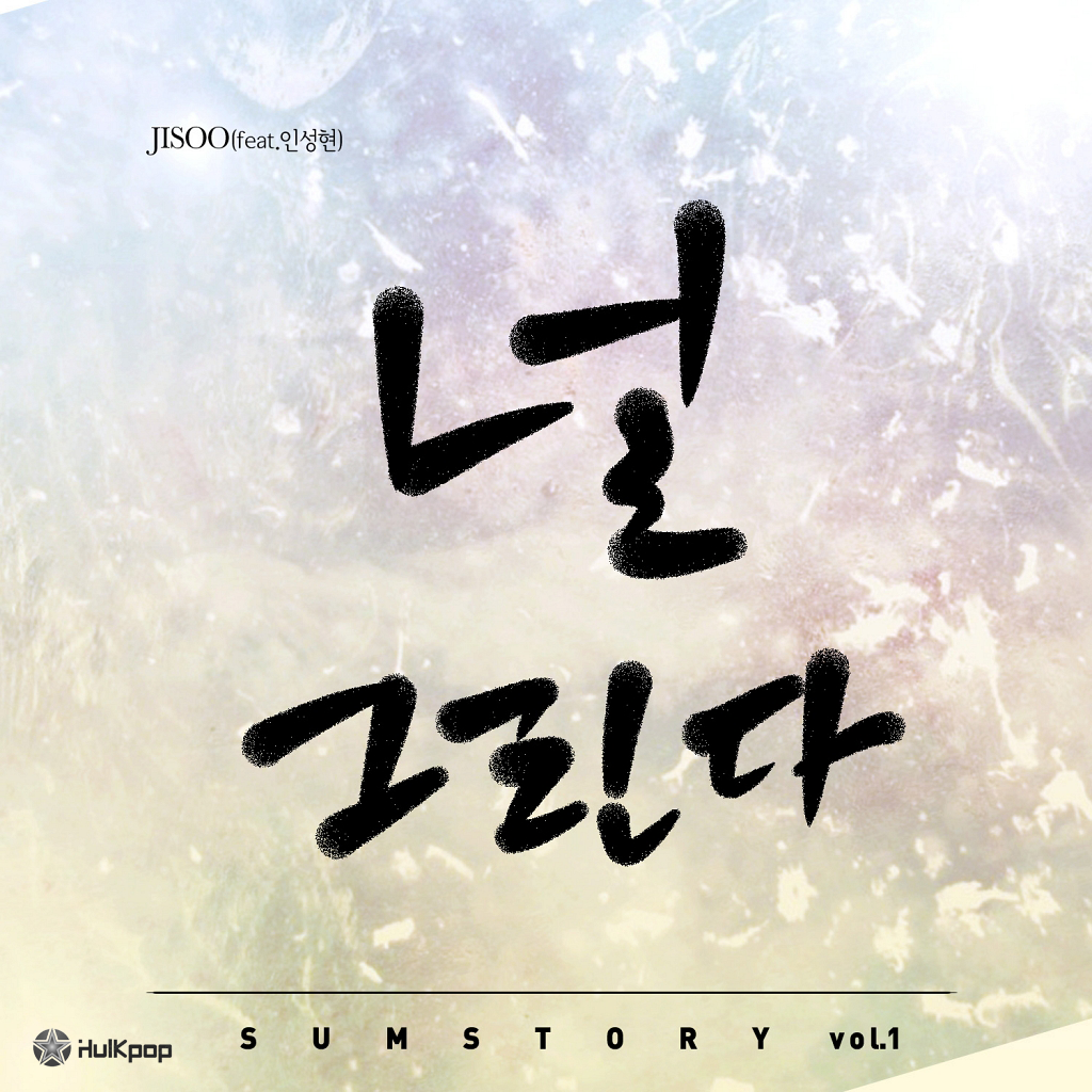 [Single] Various Artists – Sumstory Vol. 1