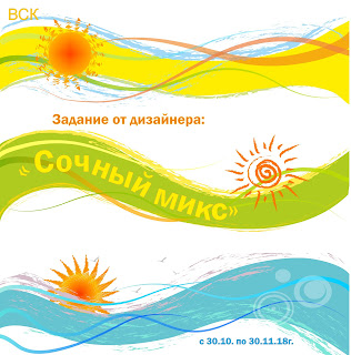 """Задание от дизайнера Ольги Рагозиной """"Сочный микс"""", до 30 ноября"""