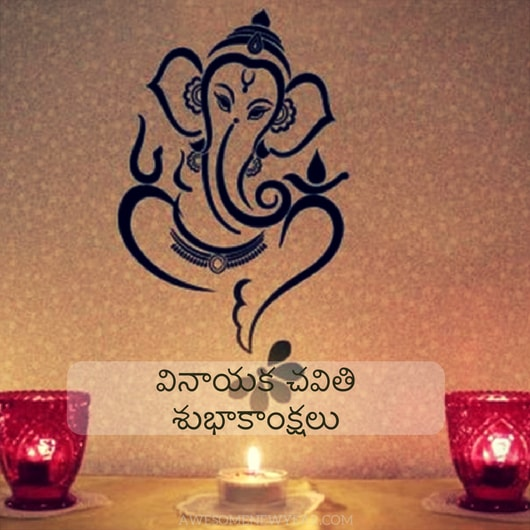 Vinayaka Chavithi Greetings in Telugu