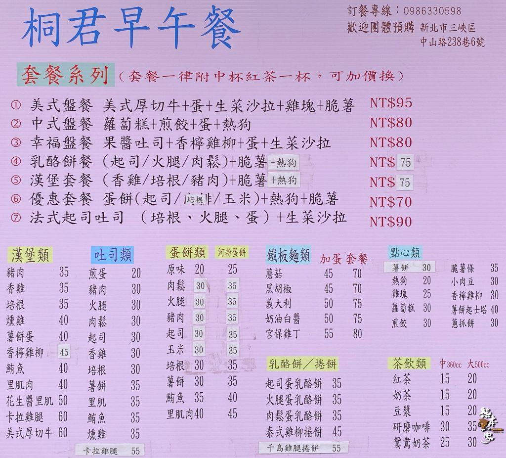 桐君食堂早餐店菜單menu