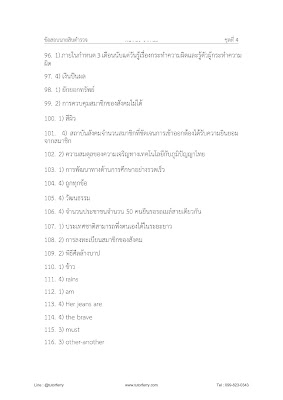 โจทย์ข้อสอบนายสิบตำรวจ (ม.6) พร้อมเฉลย