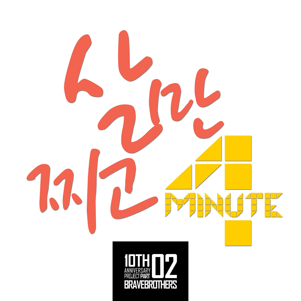 [Single] 4minute – Only Gained Weight