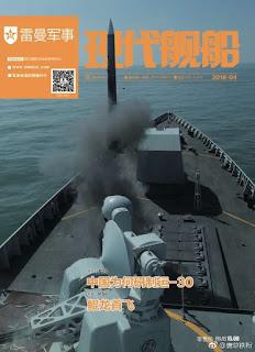 HHQ-9B en Modern Warships
