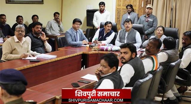 बैठक में प्रभारी मंत्री ने कहा कि गरीब परेशान ना हो,माफिया नही छोडे जाए   Shivpuri News