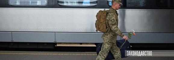 надання військовослужбовцям додаткових діб для проїзду до місця проведення щорічної відпустки