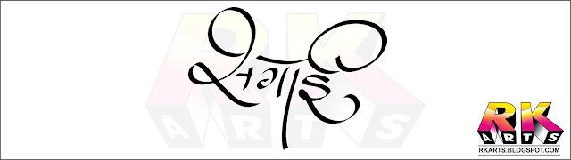 सगाई कैलीग्राफी टाईटल