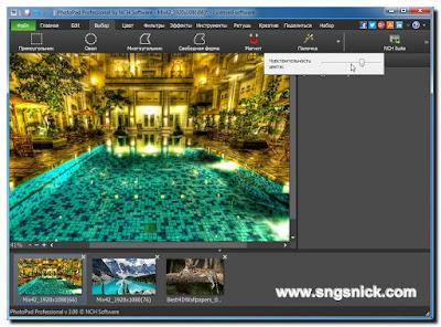 PhotoPad Image Editor Pro 3.07 - Инструменты Выбор