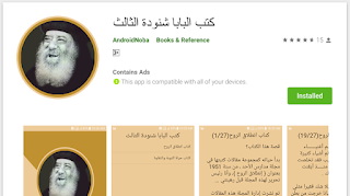 Pope Shenouda III books in Arabic - Android app