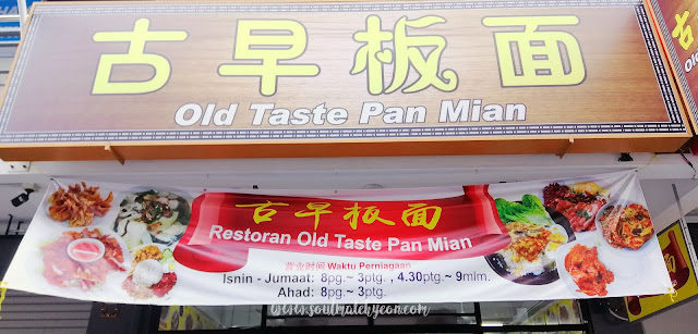 Old Taste Pan Mian, Plaza 333