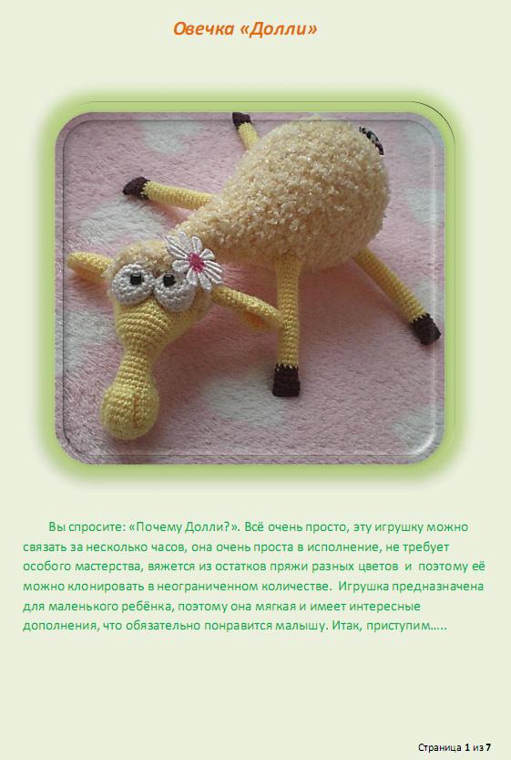 Все РукоТворчество: Вязаная крючком овечка Долли. Схема ...