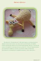 Вязаная крючком овечка Долли. Схема-описание