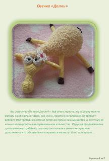 Вязаная крючком игрушка своими руками пушистая овечка