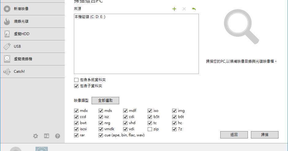 DAEMON Tools Lite 10.9.0 中文版 - 開啟ISO檔的老牌虛擬光碟程式 - 阿榮福利味 - 免費軟體下載