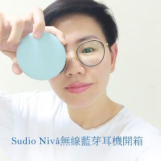 Sudio Nivå無線藍芽耳機($849)