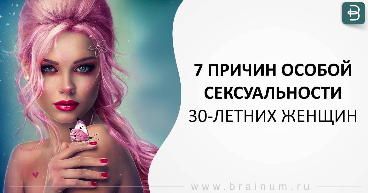 Пик женской сексуальности возраст