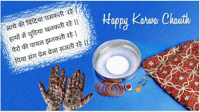 Free Karva Chauth 2016 Shayari Download