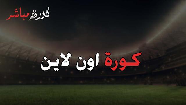 كورة اون لاين | kora online أهم مباريات اليوم بث مباشر koora online