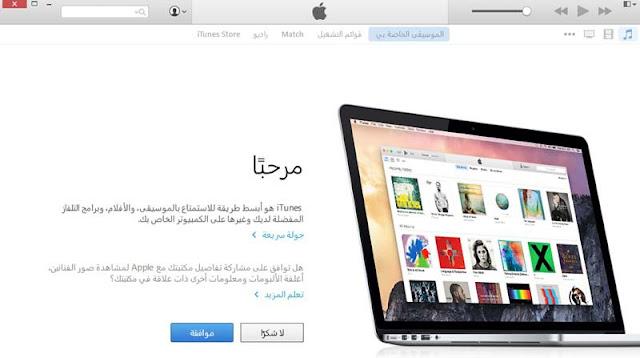متجر آى تونز عربى للكمبيوتر