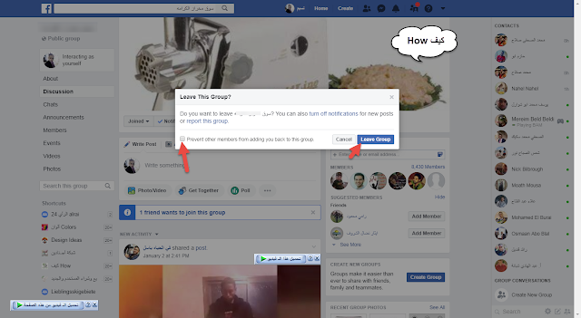 شرح كيف أمنع الأصدقاء من إضافتي لمجموعات فيسبوك