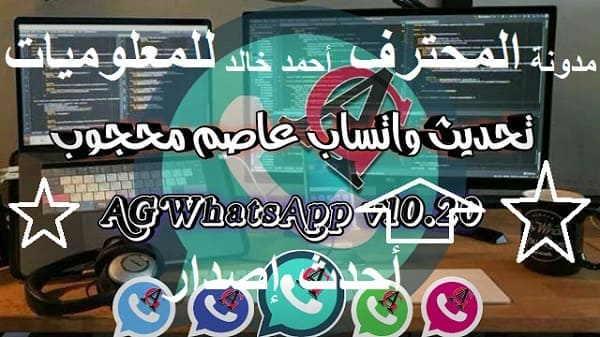 تحميل وتحديث واتساب عاصم محجوب AGWhatsApp أحدث إصدار