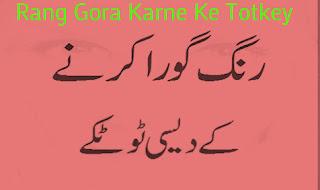 Rang Gora Karne Ke Totkey, rang gora, urdu