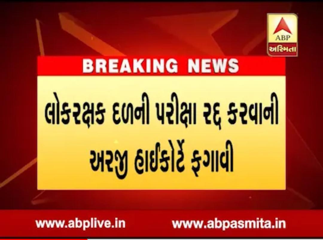 Gujarat HC reject application against LRD exam