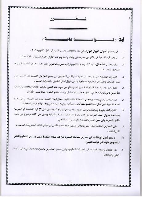 نشرة قواعد القبول بالصف الاول الابتدائي بكل مدارس محافظة القاهرة الرسمية عام ولغات للعام الدراسي 2015/2016 3%2B001