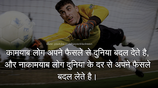 Success Quotes Images in Hindi on life