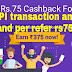 (new update) Phonepe refer and earn offer 200 Rs on signup + (75 per refer)