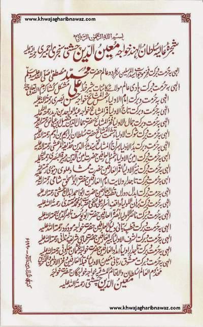 Chishtiya Sijra sharif or shajra shareef of sahenshah e hindustan hazrat khwaja moinuddin hasan chishti ajmeri, khwaja garib nawaz family tree, history of chishti silsila
