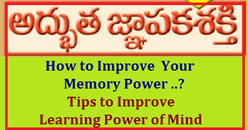 How to Improve your Memory Power..?