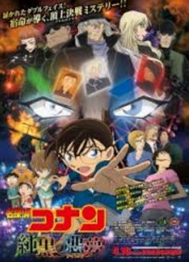 Download Film Detective Conan: The Darkest Nightmare (2016) BluRay 720p Subtitle Indonesia