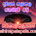 Lagna Palapala Ada Dawase  | ලග්න පලාපල | Sathiye Lagna Palapala 2020 | 2020-01-05