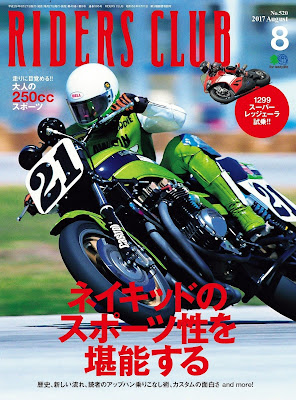 RIDERS CLUB 2017年08月号 No.520 raw zip dl