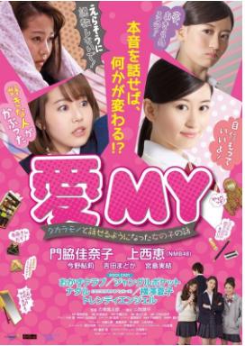 Sinopsis Film Jepang Romantis Terbaru : Ai My (2017)